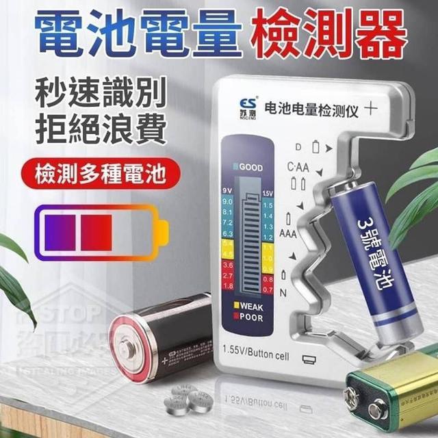 電池電量檢測器