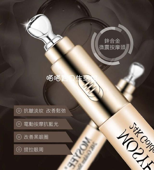 泰國正品 MOSYEE 24k黃金電動按摩眼霜 20g~高頻微震 煥活眼周