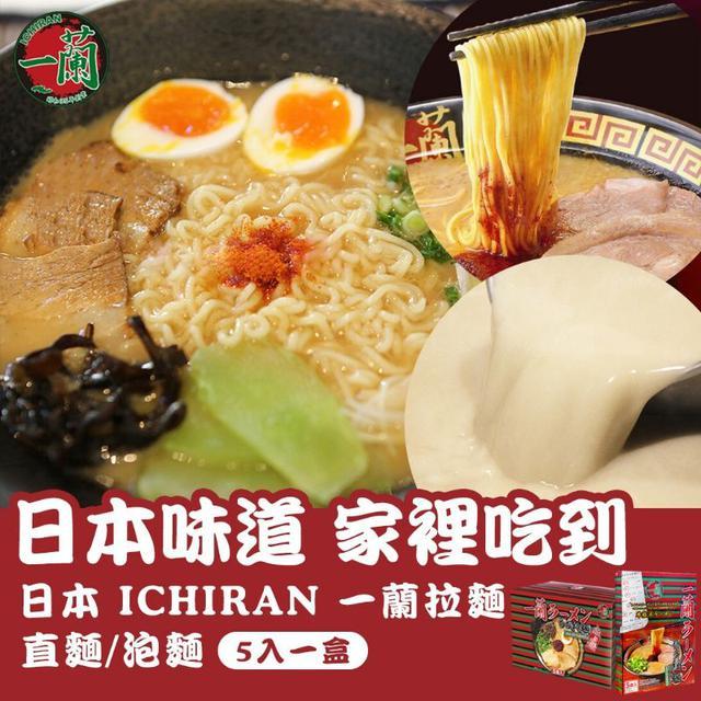 日本ICHIRAN一蘭拉麵 直麵/泡麵5入一盒~和現煮的一樣