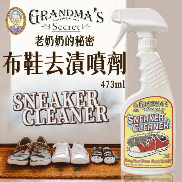 預購 美國 Grandma's Secret 老奶奶布鞋去漬噴霧473ml