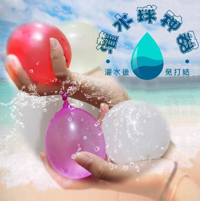 灌水球神器🔥預購