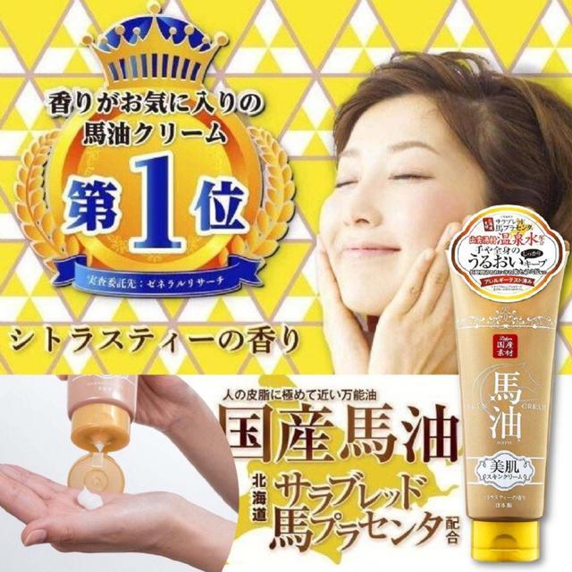 """""""日本銷破150萬條""""大好評!日本國產馬油 溫泉水馬油保濕潤膚乳霜 200g"""