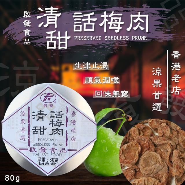 #廠商現貨-香港啟發 清甜話梅肉 80克