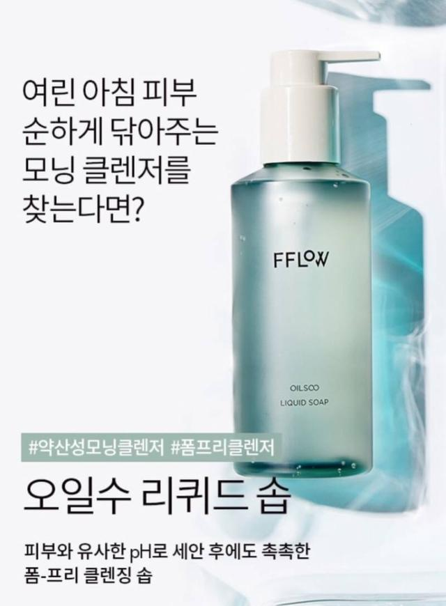 FFLOW精油水潔面泡沫200ml