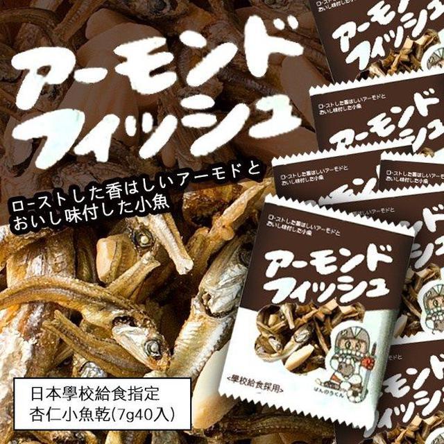 日本學校給食指定杏仁小魚乾