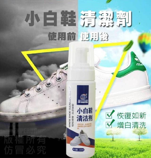 小白鞋清潔劑🔥預購