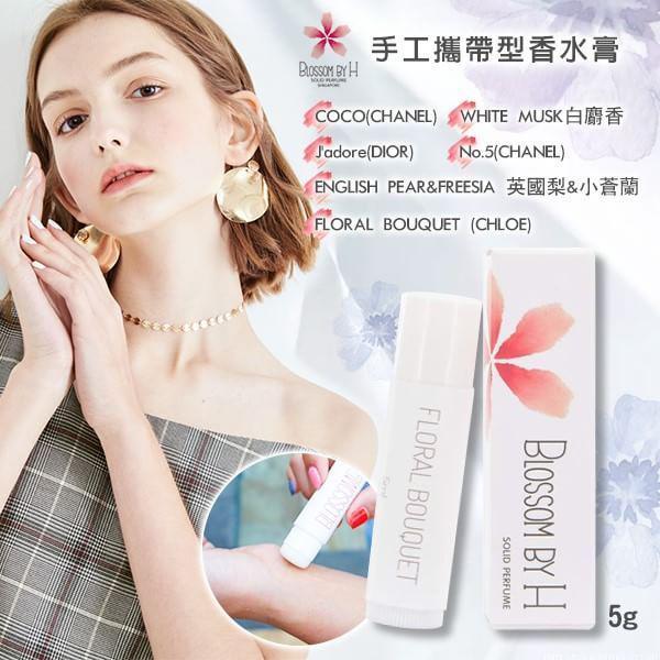 韓國 Blossom By H 手工攜帶型香水膏