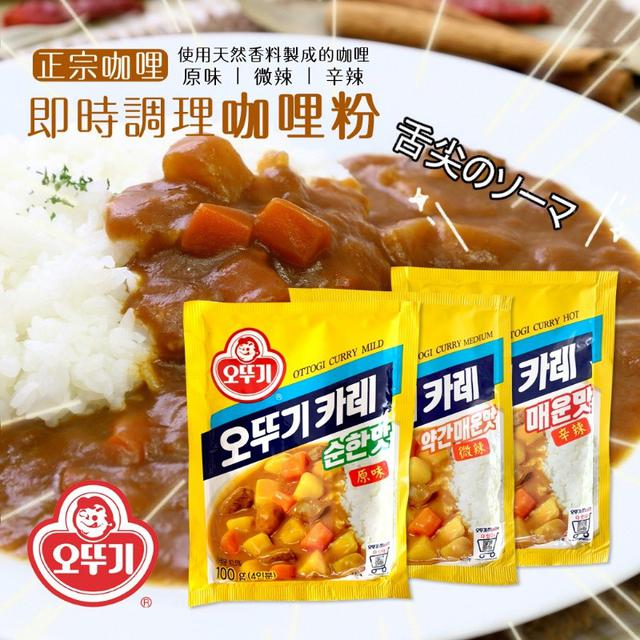 韓國 OTTOGI 不倒翁 即時調理咖哩粉 100g
