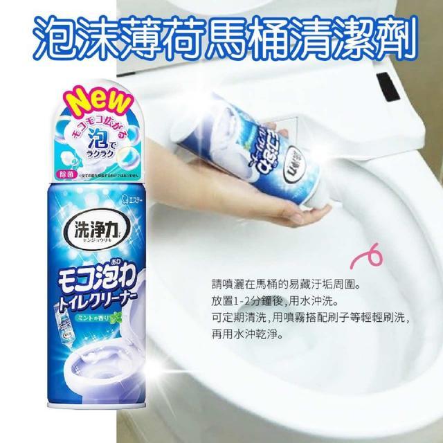 現貨~日本 ST 雞仔牌 泡沫薄荷馬桶清潔劑
