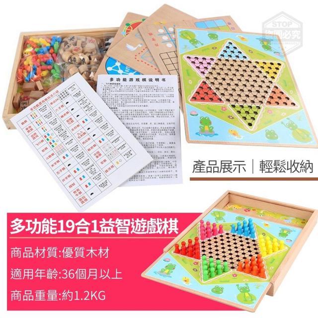#廠商少量現貨A/81-12/多功能19合1益智遊戲棋