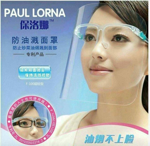 透明防護面罩