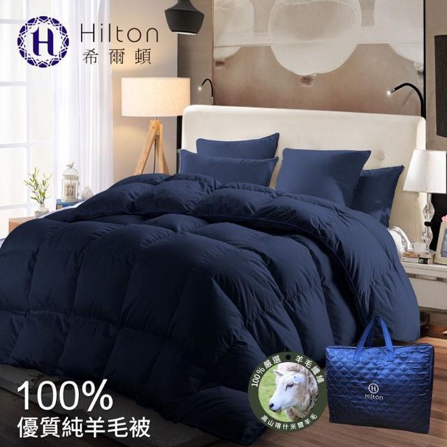 現貨【Hilton希爾頓】五星級奢華風100%喀什米爾2.5kg小羔羊毛被/藍色