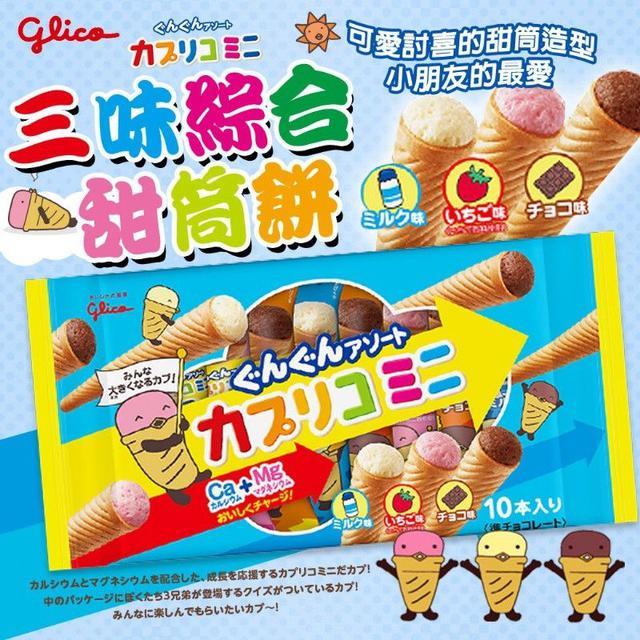 日本 Glico 固力果 三味綜合甜筒餅 (10入) 87g