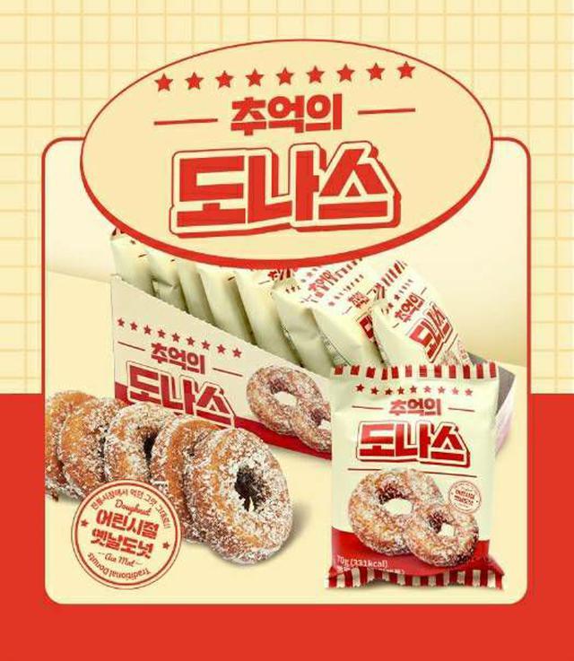 韓國 懷舊甜甜圈 70g