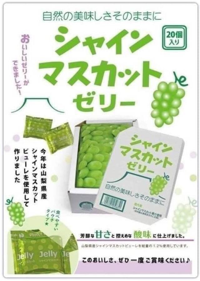 廠現 日本 AS麝香葡萄美味果凍