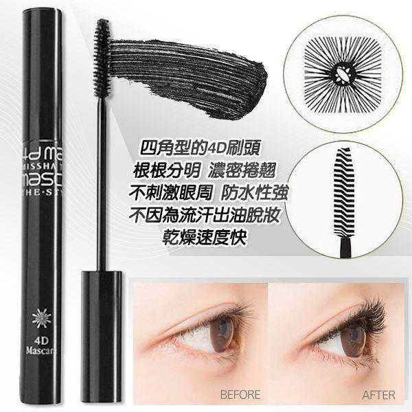 韓國 MISSHA 4D濃密纖長不暈染防水睫毛膏7G