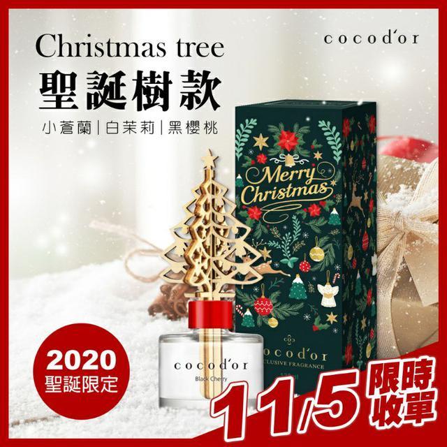 韓國 Cocodor 2020聖誕節限定 擴香瓶 120ml 基本款[11/4]