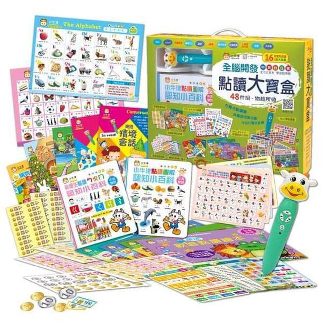 【預購】小牛津 全腦開發點讀大寶盒48件組