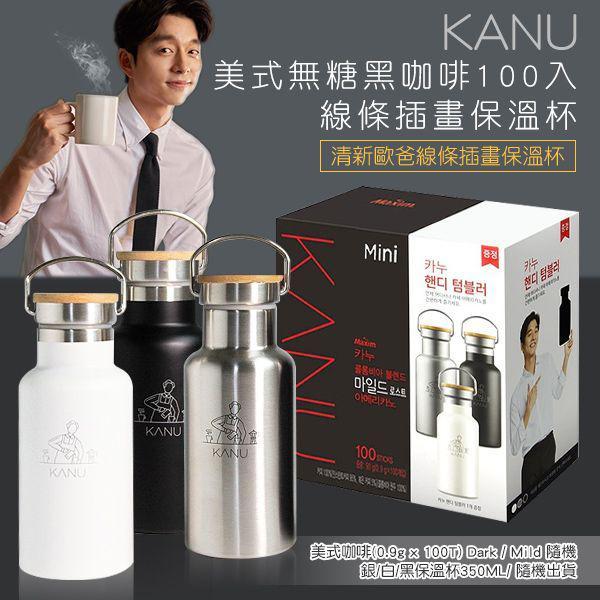韓國KANU 美式無糖黑咖啡100入 +線條插畫保溫杯