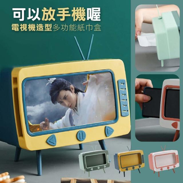 """""""可以放手機喔""""北歐撞色 電視機造型 多功能紙巾盒~復古時尚 超古錐"""