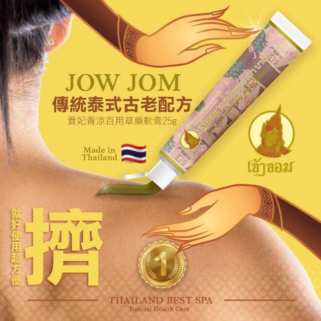 傳統泰式古老配方 貴妃青涼百用草 藥膏/軟膏25g