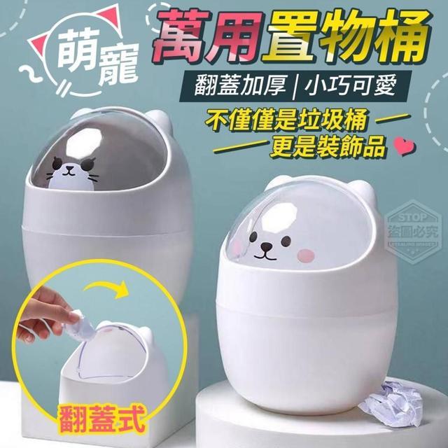 《預購》透明萌寵翻蓋加厚萬用置物桶