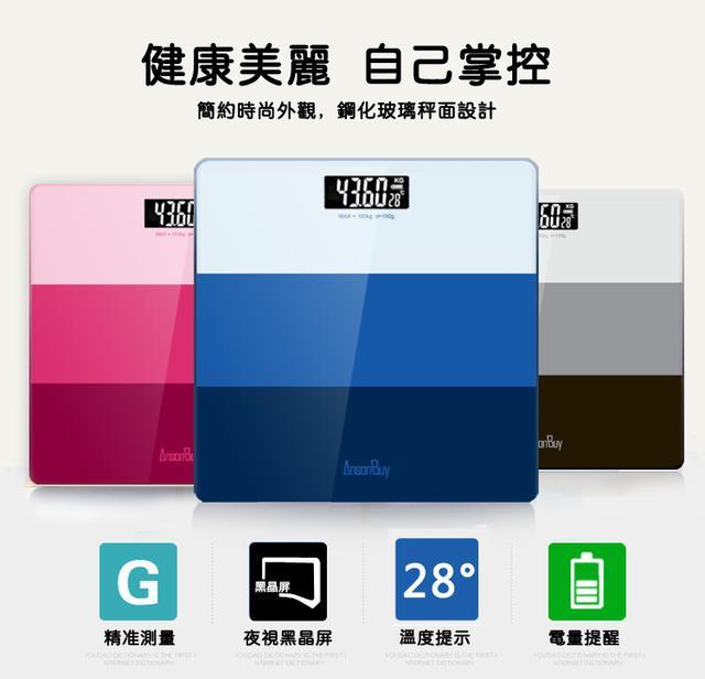 台灣熱銷 撞色體重秤 SW-2626 ANSONBUY品牌 稱重機 體重計 彩虹秤