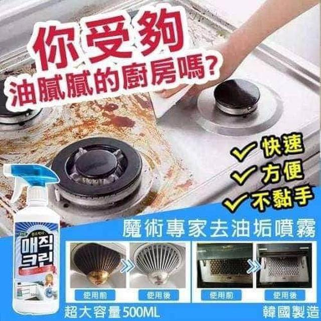 預購 韓國 廚房清潔必備 魔術專家去油垢噴霧500ML