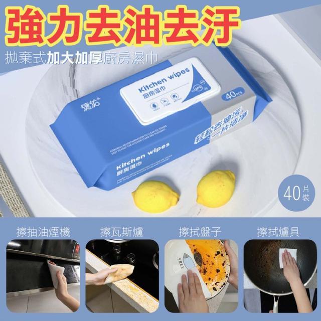 """""""強力去油去汙""""大包裝 拋棄式加大加厚廚房濕巾 40片一包~速效清潔 一擦即淨"""
