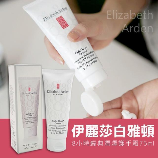 伊麗莎白雅頓 8小時經典潤澤護手霜75ml~保濕滋潤嫩膚
