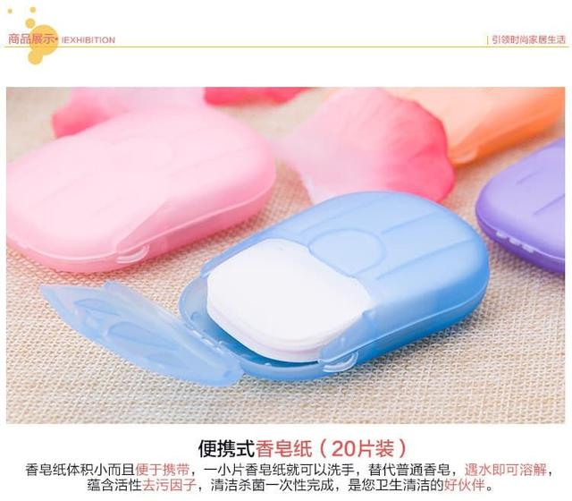 紙香皂便攜盒(10入)