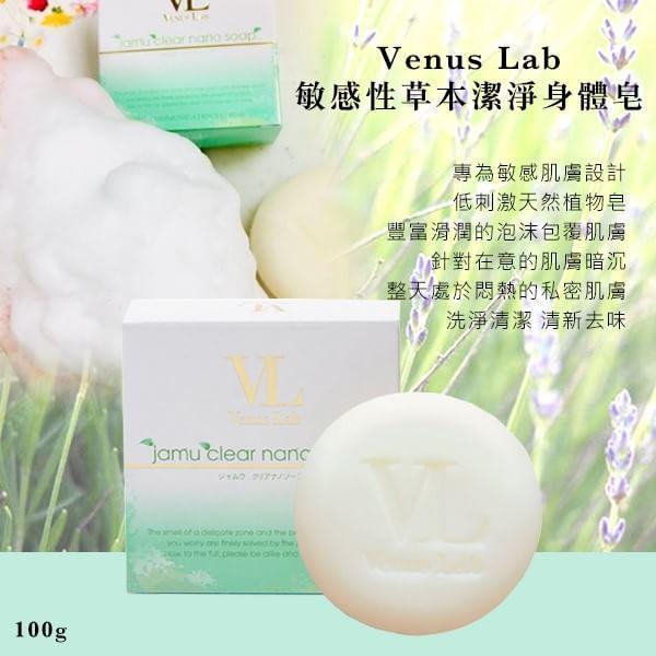 日本Venus Lab 敏感性草本潔淨身體皂 100g