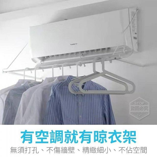 免打孔空調收合曬衣架