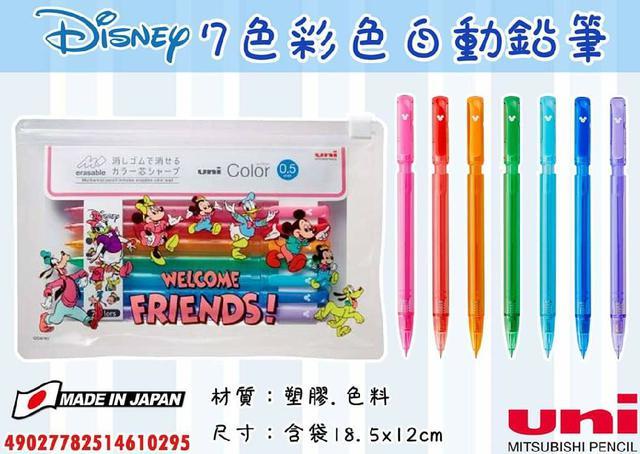 迪士尼 7色彩色自動鉛筆