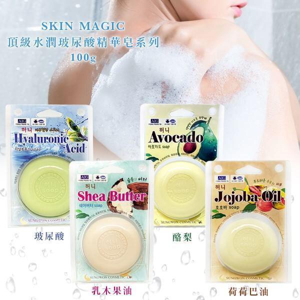 韓國SKIN MAGIC 頂級水潤玻尿酸精華皂100g