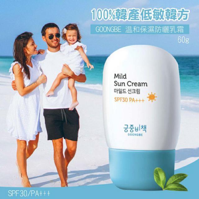 韓國宮中秘策 GOONGBE 溫和保濕防曬乳霜 60g~SPF30/PA+++