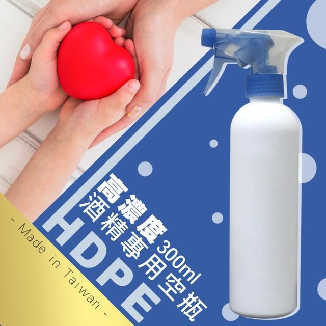 台灣製HDPE-高濃度酒精專用空瓶