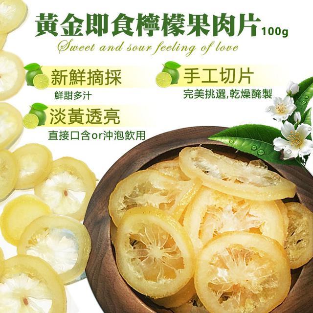 台灣小農 黃金即食檸檬果肉片100g(2包一組)
