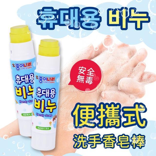 #生活用品 便攜式安全洗手香皂棒 8g