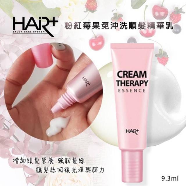 韓國 HAIR+粉紅莓果免沖洗順髮精華乳9.3ml*3支/組