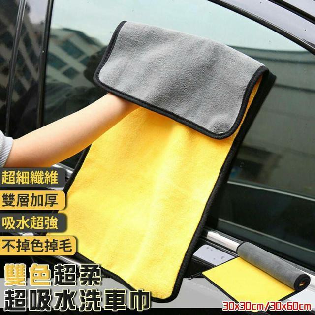 『 雙面加厚高密度珊瑚絨洗車毛巾 』