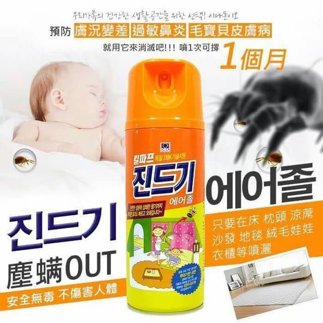 A3🔥正韓🇰🇷DBK-除塵蟎噴劑  ⭐️大瓶裝300ml