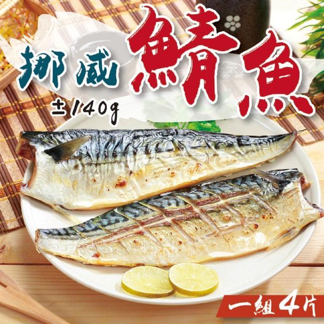 預購-北大西洋挪威鯖魚4kg/箱【約26~27隻】【箱出賣場】【冷凍商品】-10/27下午3點收單