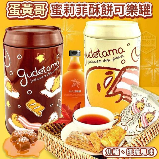 楓糖-蛋黃哥蜜莉菲酥餅可樂罐