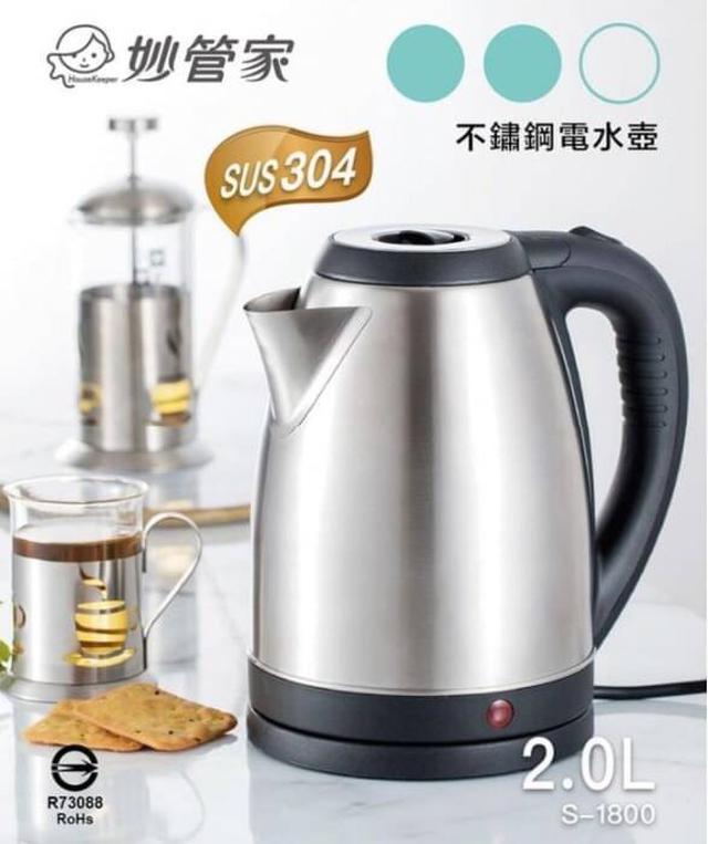 妙管家 - 2.0不銹鋼電水壺