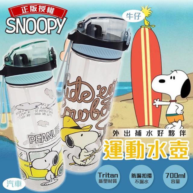 預購限量-正版授權 Snoopy 史努比 彈跳吸管 運動水壺700ml(2款)