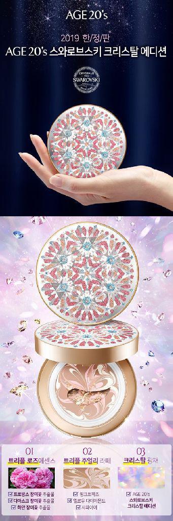 施華洛世奇水晶限定版 三色拿鐵爆水粉餅 LX