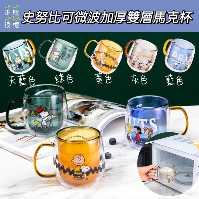 正版授權-史努比可微波雙層加厚底玻璃馬克杯