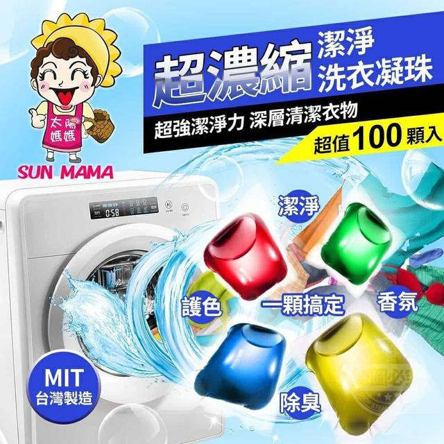 ☘️ 台灣製造太陽媽媽超濃縮潔淨洗衣凝珠(100入)