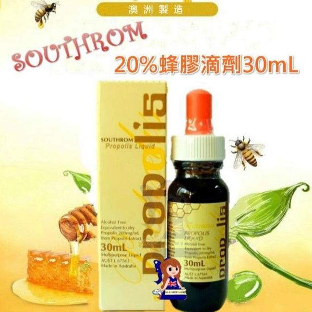 澳洲Southrom 蜂膠滴劑20% (無酒精)30ml